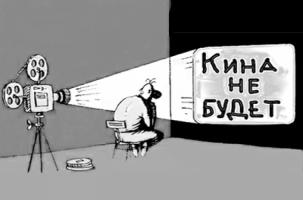 В Киеве хотят запретить вражеские сериалы