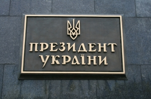 В Киеве опять уволили Януковича