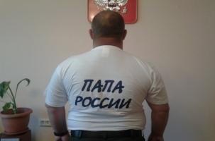 Дочь назвали Россией