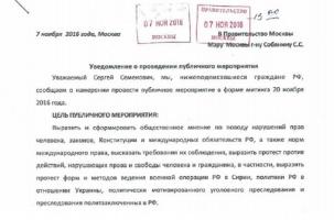 Оппозиция готовится к антивоенному митингу в Москве