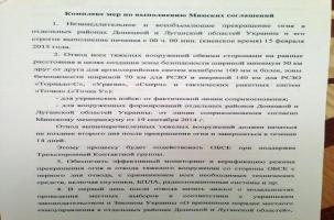 Комплекс мер по выполнению Минских соглашений (текст)