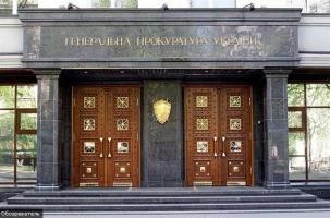 Гепрокуратура Украины готова