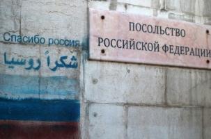 Две мины для посольства РФ