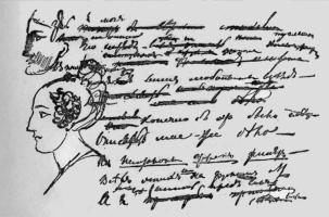 Читали Пушкину стихи