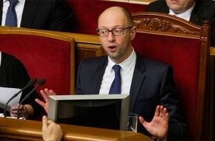 Яценюка заочно арестовали