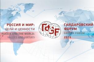 Открылся Гайдаровский форум