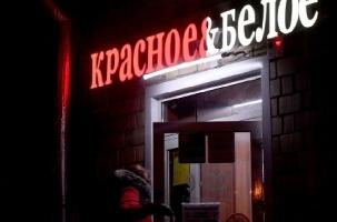 Обыски парализовали «Красноe & Белое»