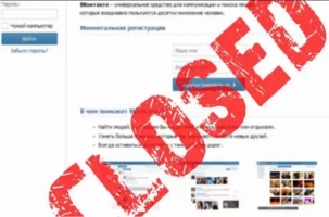 Киев запретил украинцам пользоваться «Яндексом», Mail.ru, ВКонтакте и «Одноклассниками»