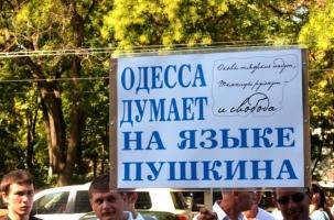 Одесса потребовала особого статуса