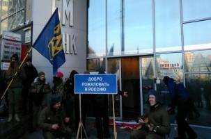 В Киеве пикетировали российские банки