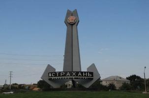 Астраханская независимость оказалась шуткой