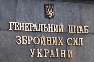 НАТО и ситуационный центр ВСУ