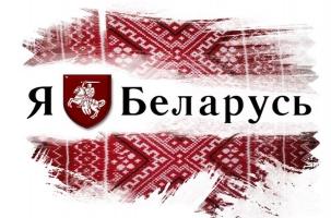 Опасные игры белорусов в нацизм