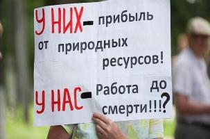 Российские власти блокируют акции профсоюзов